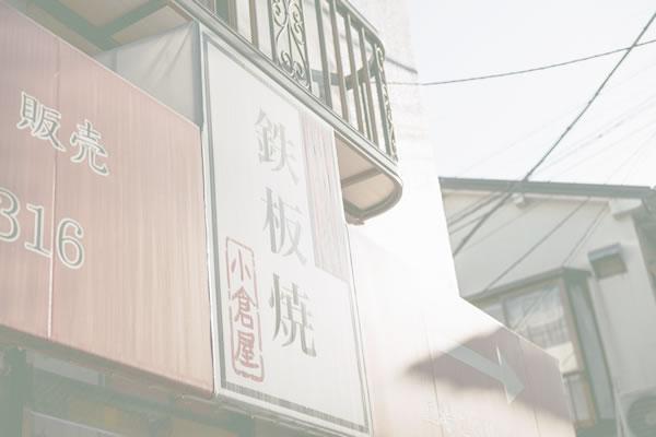 小倉屋製菓『鉄板焼せんべい』 東京 池袋 雑司が谷の名物 店舗紹介